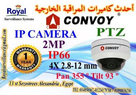 كاميرات مراقبة متحركة للمشروعات IP  ماركة CONVOY 2MP