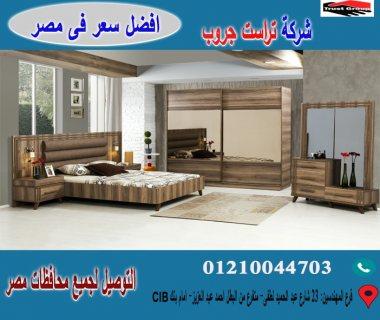 احدث غرف نوم / تراست جروب ( عروض متنوعة )       01210044703