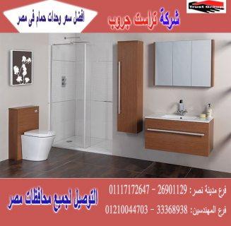 دواليب احواض حمامات/ الاسعار تبدا من 2250 جنيه   01210044703