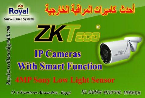 أفضل كاميرات مراقبة خارجية IP Camera 4MP ماركة ZKTECO