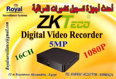 احدث أجهزة تسجيل  كاميرات المراقبة  16CH 5MP ماركة ZKTECO