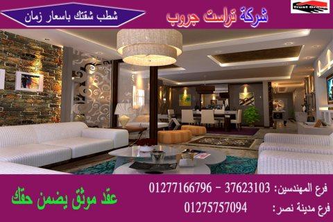 تشطيب شقق/اقل سعر تشطيب و ديكور    01275757094