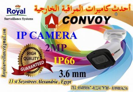 كاميرات مراقبة خارجية IP  ماركة CONVOY 2 MP