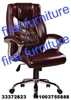 كرسي مدير -كرسي موظف -كرسي انتظار -كنبه انتظار -انتريه كامل كل الموديلات