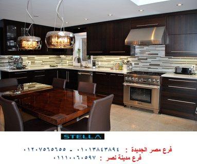 شركة مطابخ  قشرة ارو ، استلم مطبخك فى 15 يوم      01110060597