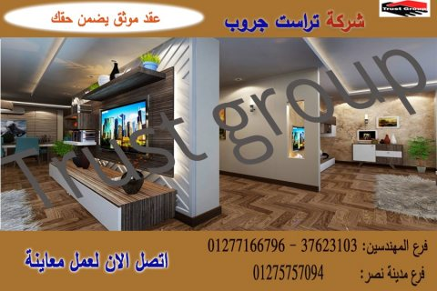 شركة تشطيب وديكورات/اقل سعر تشطيب و ديكور    01275757094