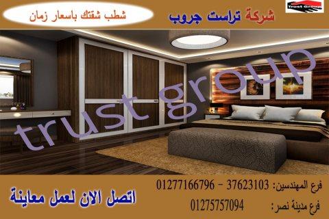 شركة ديكور وتشطيب/اقل سعر تشطيب و ديكور    01277166796