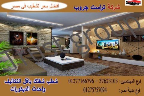 شركة تصميم ديكور/اقل سعر تشطيب و ديكور    01275757094