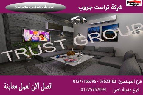تشطيبات شقق/اقل سعر تشطيب و ديكور    01275757094
