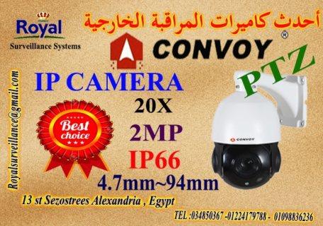 أحدث كاميرات مراقبة متحركة IP  20X  ماركة CONVOY
