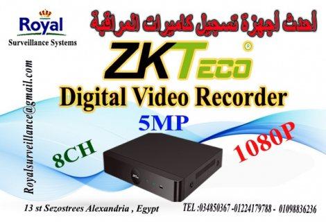 احدث أجهزة تسجيل  كاميرات المراقبة  8CH 5MP ماركة ZKTECO
