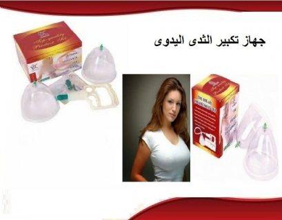 جهاز تكبير الثدي اليدوي لتكبير الثدي 01282064456