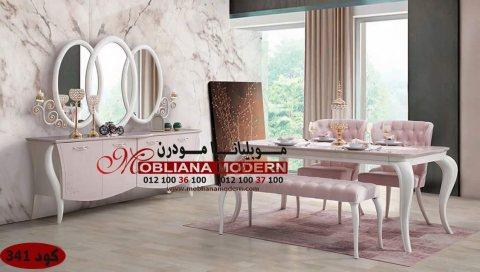 موديلات غرف سفره 2021 - سفره مودرن موبليانا - اجمل اثاث في مصر 2021