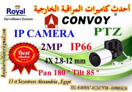 أفضل كاميرات مراقبة PTZ IP  2MP CONVOY