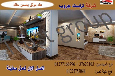 شركة تشطيب/اقل سعر تشطيب و ديكور    01277166796