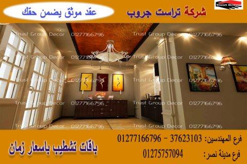 شركات تشطيبات/اقل سعر تشطيب و ديكور    01277166796