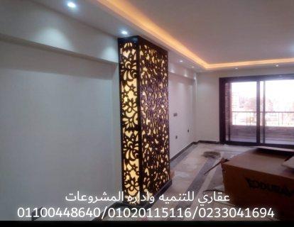 سعر متر التشطيب ( عقارى 0233041694 - 01100448640 )