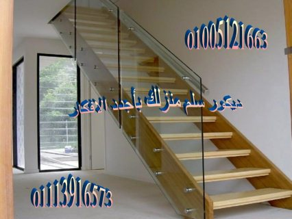 ديكور سلم منزلك بأجدد الافكار 01005121663