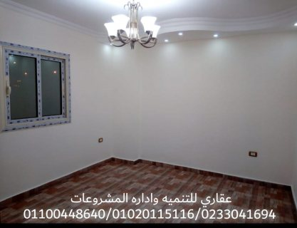 تكلفة تشطيب شقة ( شركة عقارى 0233041694 )