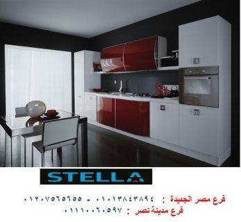 مطبخ اكريليك، استلم مطبخك فى 15 يوم      01110060597