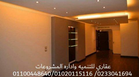 شركات تشطيبات فى مصر ( عقارى 01100448640 )