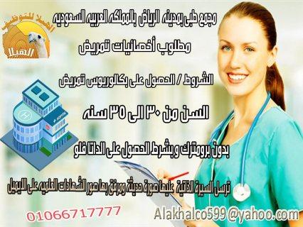 اخصائيات تمريض