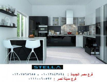 شركات مطابخ  ،استلم مطبخك فى 15 يوم  01013843894