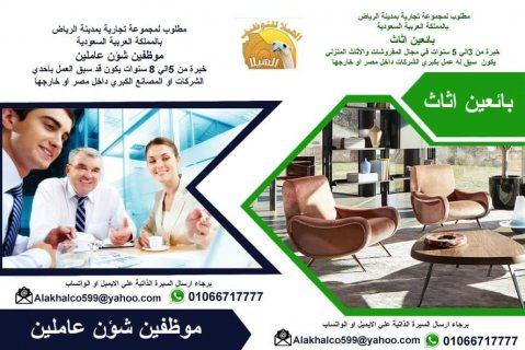 مطلوب ( با ئعين اثاث ) لمجموعه تجاريه في الرياض
