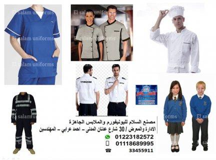ملابس يونيفورم ( بأقل الاسعار 01223182572 )
