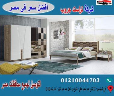 غرف نوم ، عروض 01210044703