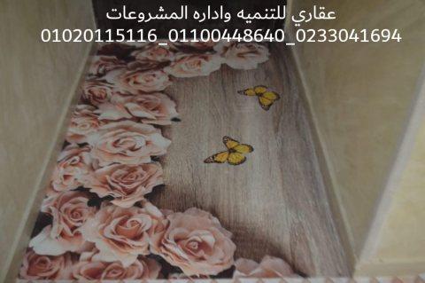 شركات الديكور فى مصر ( عقارى 0233041694 - 01100448640 )