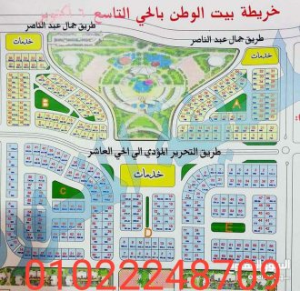 600م بيت الوطن اكتوبر الحى التاسع