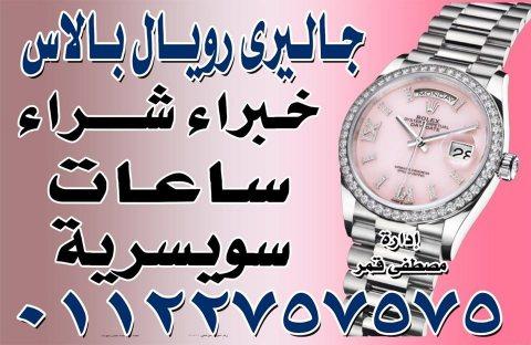 عايز تبيع ساعتك نحن متخصصون في شراء الساعات السويسري