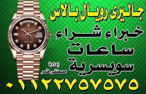 خبراء شراء الساعات السويسري القديمه المستعمله باعلي الاسعار في مصر