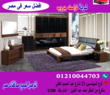 كتالوج غرف نوم 2019  ، عروض   01210044703