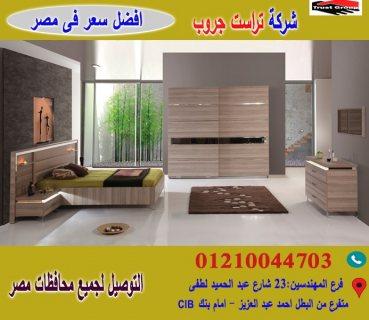 احدث غرف نوم ،عروض   01210044703