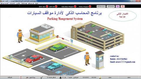 نظام ادارة مواقف السيارات 2019 Parking Management Systems
