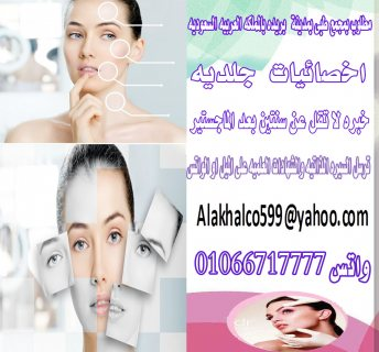 مطلوب للعمل ببريدة بالمملكه العربيه السعوديه اخصائيات جلديه