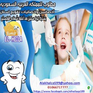 مطلوب أخصائيين واخصائيات تقويم اسنان للسعودية