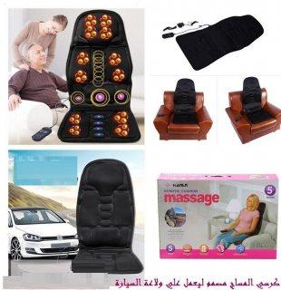 كرسى المساج للسياره والبيت لتخفيف الالام الظهر 01282064456