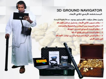 3D Ground Navigator أحدث الأنظمة التصويرية لعام 2019.