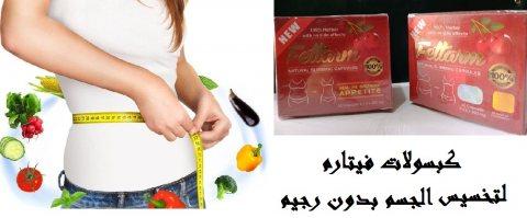 كبسولات فيتارم لانقاص الوزن الزائد