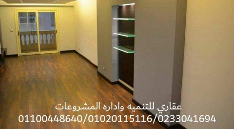 اسعار التشطيبات بالمتر ( شركة عقارى 0233041694 - 01100448640 )