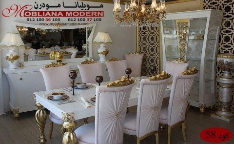 غرف سفرة من موبليانا مودرن -اثاث موبليات دمياط
