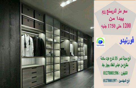 خزائن غرف ملابس/ سعر المتر يبدا من 1200 جنيه      01270001597