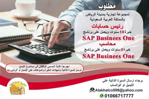 مطلوب لمجموعة تجارية بمدينة الرياض بالمملكة العربية السعودية * محاســـــب