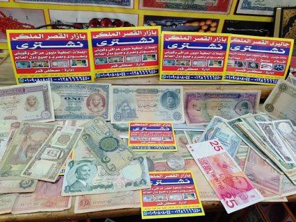 بازار القصر الملكي  لشراء العملات الملغيه والتذكاريه