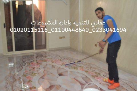 اسعار متر التشطيب ( شركة عقارى 0233041694 - 01100448640 )
