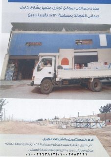 مخزن للبيع او الايجار بموقع تجارى متميز بوسط القاهرة