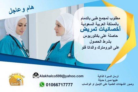 مطلوب لمجمع طبى بالدمام اخصائية تمريض